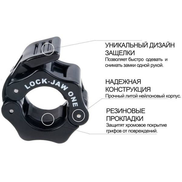 Замок Lock-Jaw One